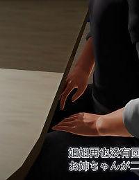 支线:Shimai Mahou Shoujo Sei to Aya - part 6