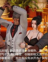 大空翼 肉欲的标靶 Chinese - part 2