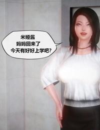 KABA Xeno Invasion Ch.6 CHINESE - part 4