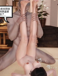 3D少妇白洁珍藏版 第一章02 - part 2