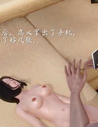 3D少妇白洁珍藏版 第一章02 - part 3